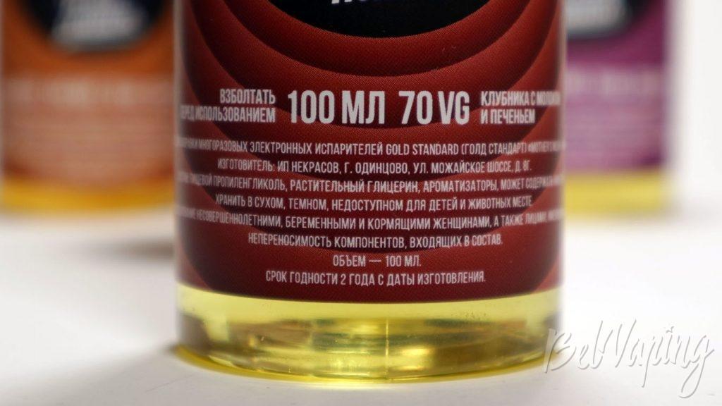 Жидкости GOLD SRANDARD - информация на этикетке