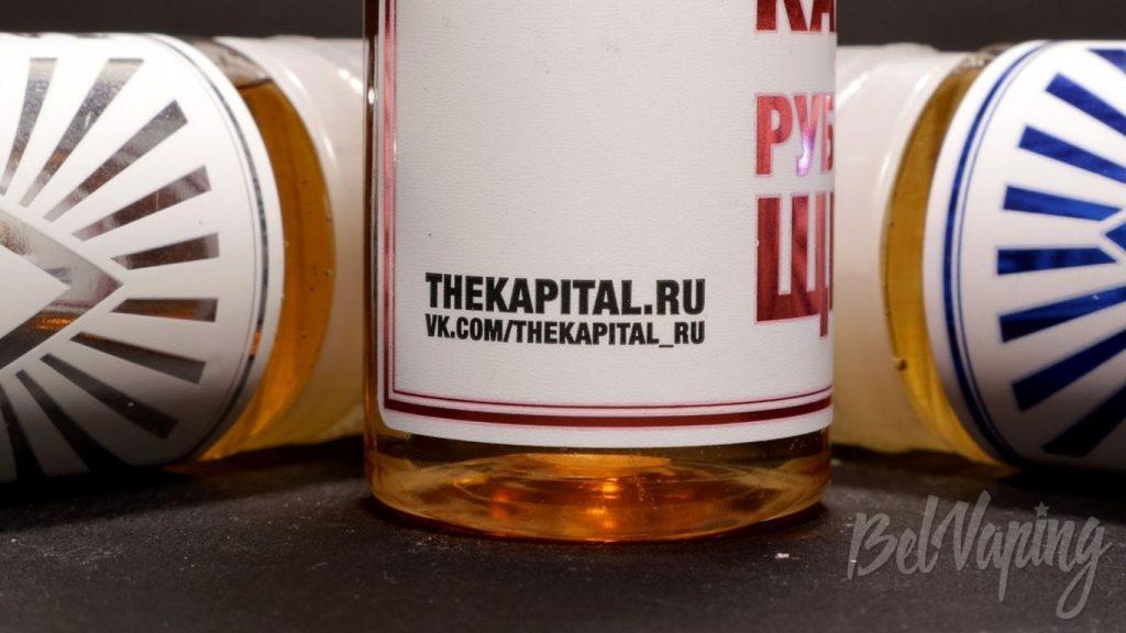 Жидкости Капитал - адреса производителя