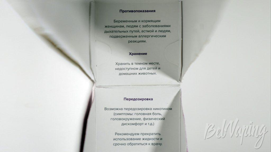 Жидкости Smoke Kitchen SHAKE - информация внутри упаковки