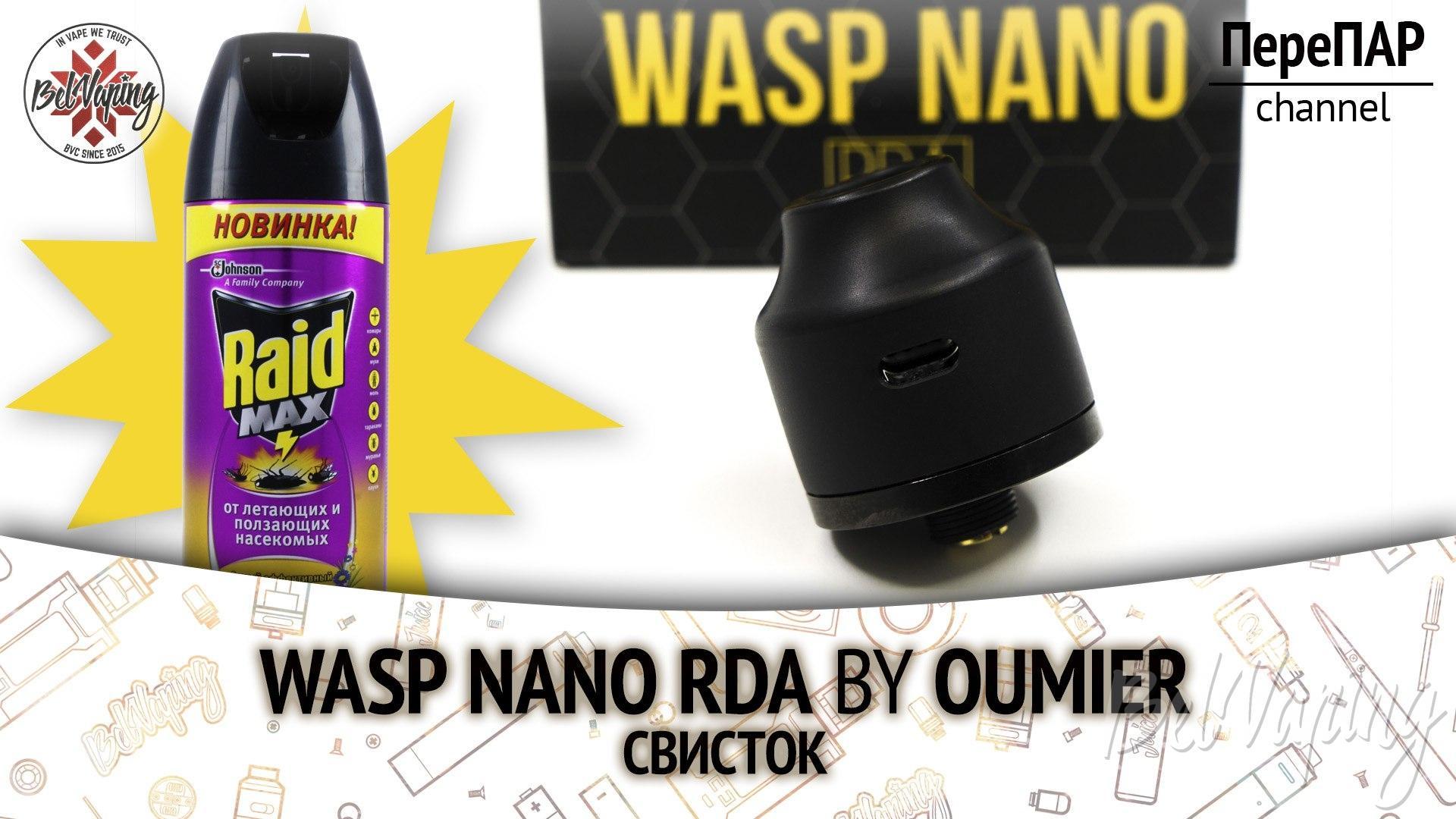 Обзор Wasp Nano RDA от Oumier