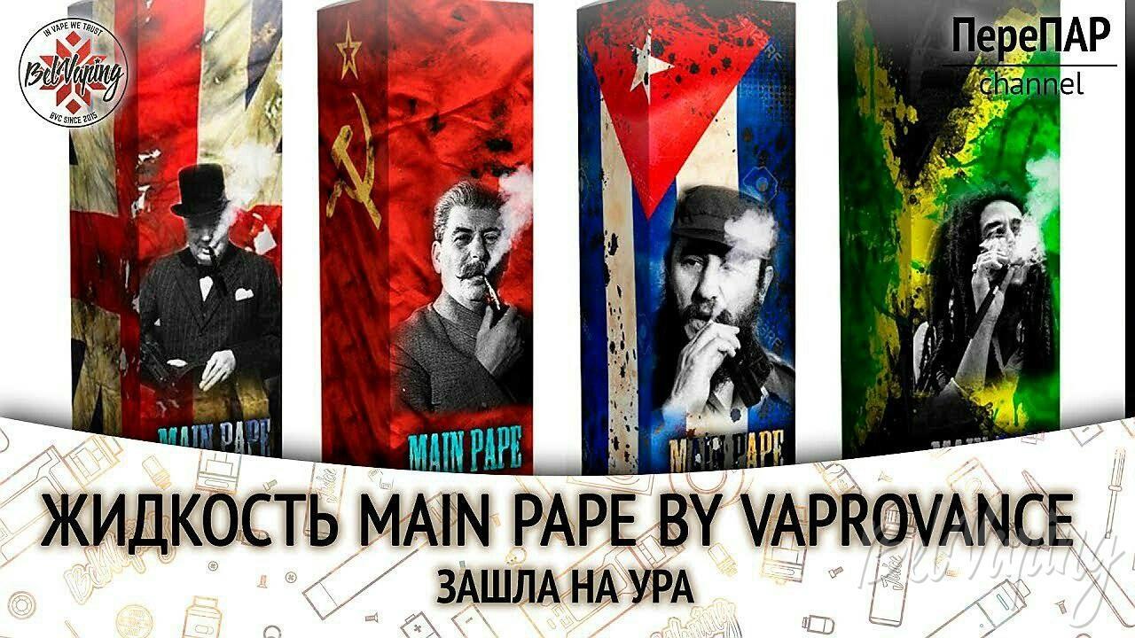 Обзор жидкости Main Pape от Vaprovance