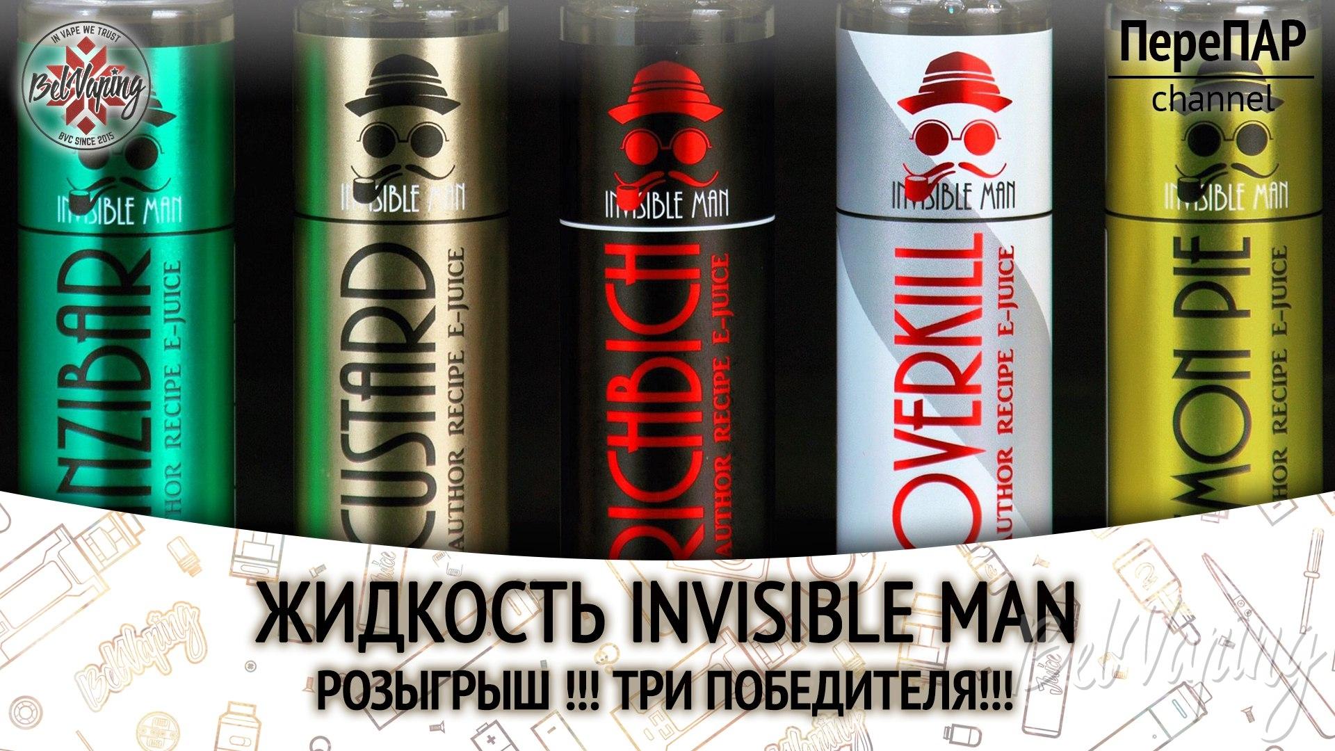 Обзор жидкости Invisible Man