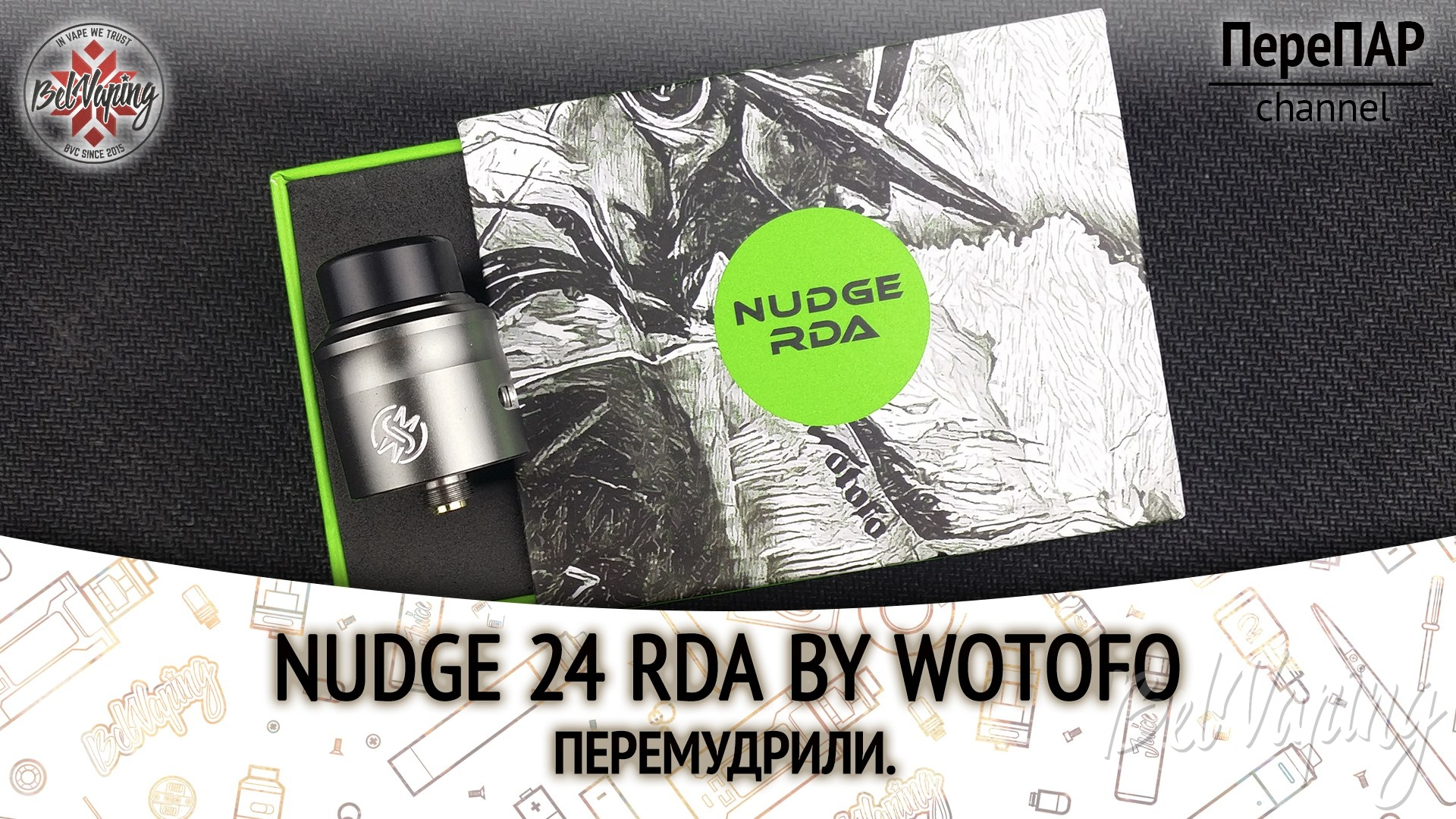 Видеообзор Wotofo NUDGE RDA 24mm