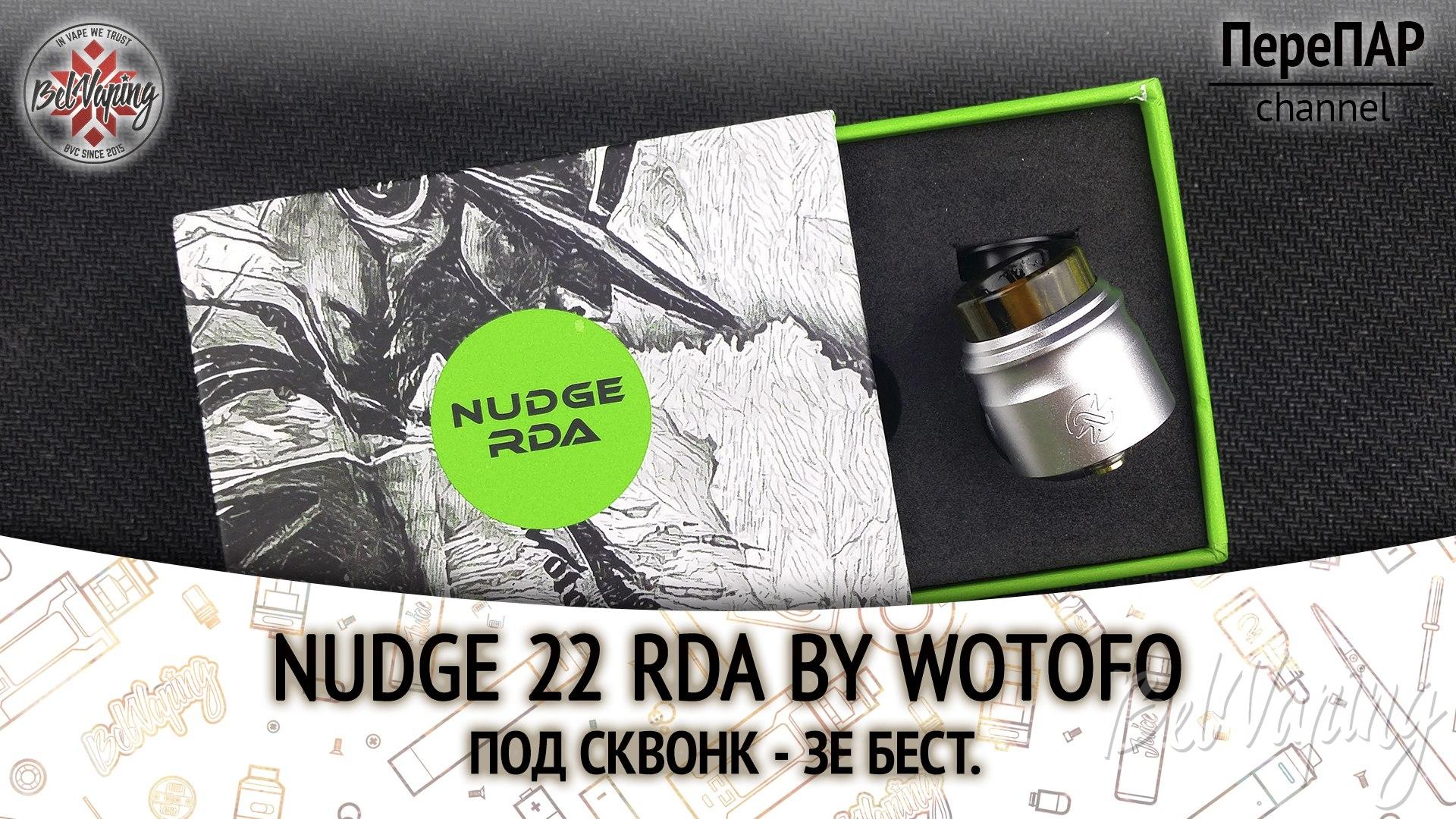 Видеообзор Nudhe 22 RDA от компании Wotofo