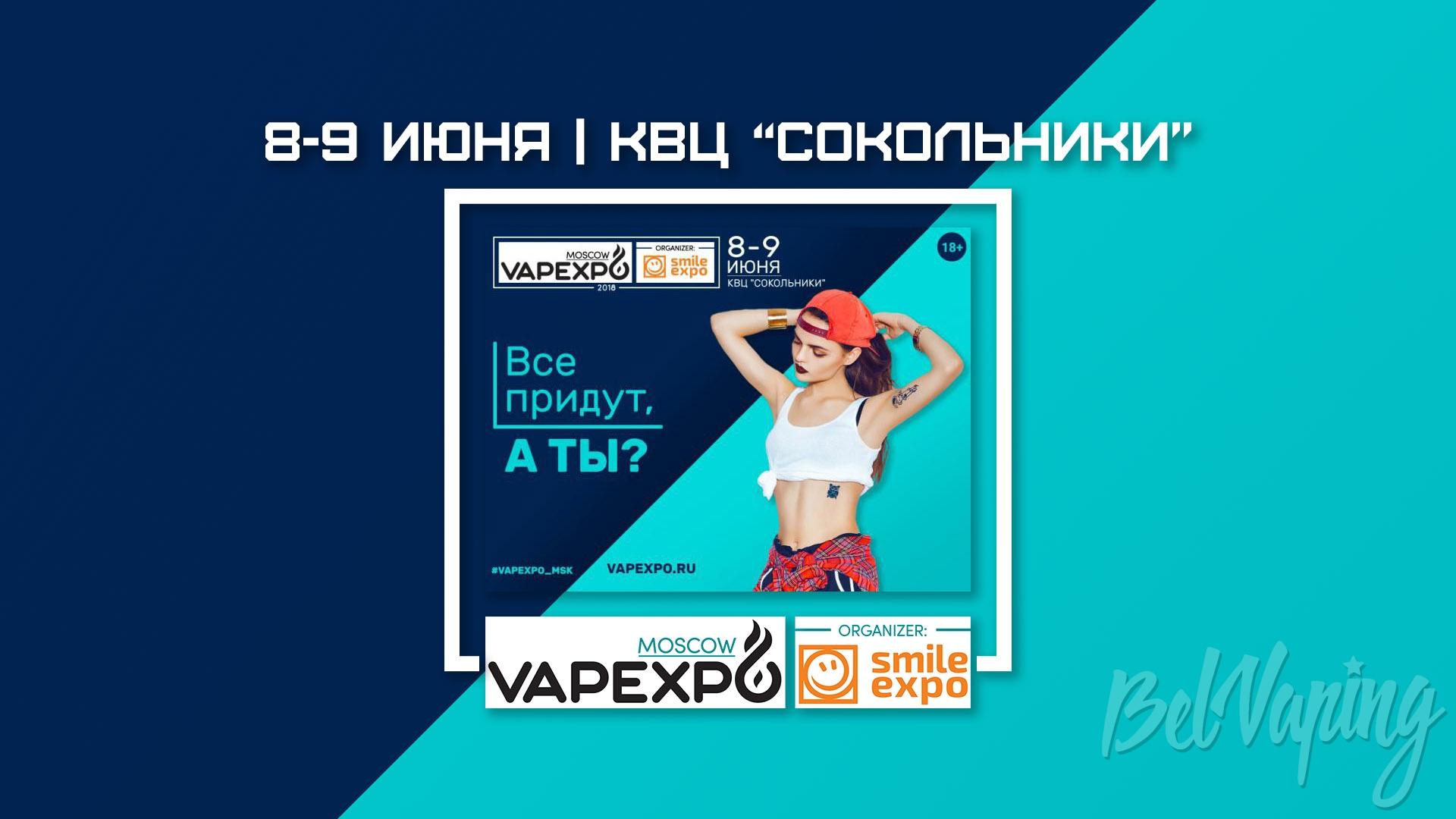 Вейпэкспо в России: Vapexpo Moscow 2018