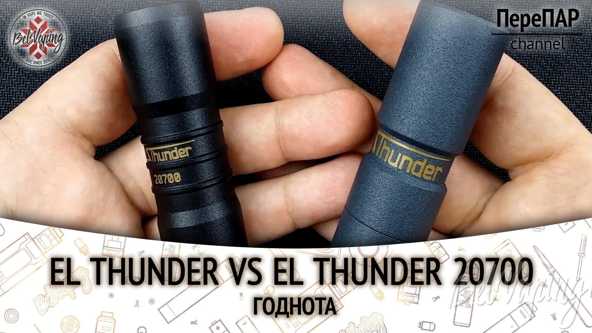 Обзор мехмодов El Thunder и El Thunder 20700