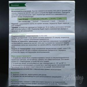 Eleaf iJust 3 - Инструкция