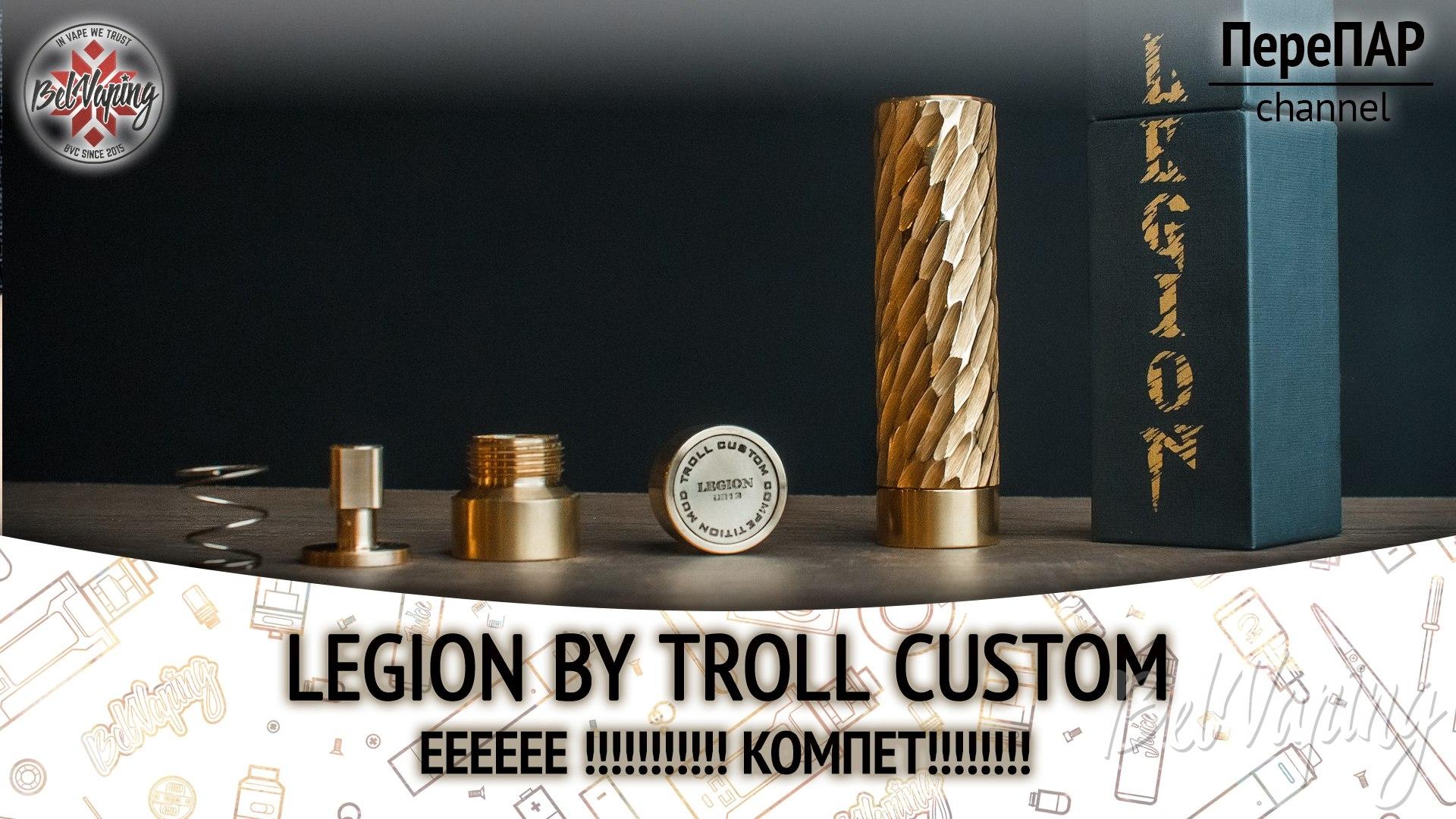 Обзор мехмода Legion от Troll Custom Competition Mods