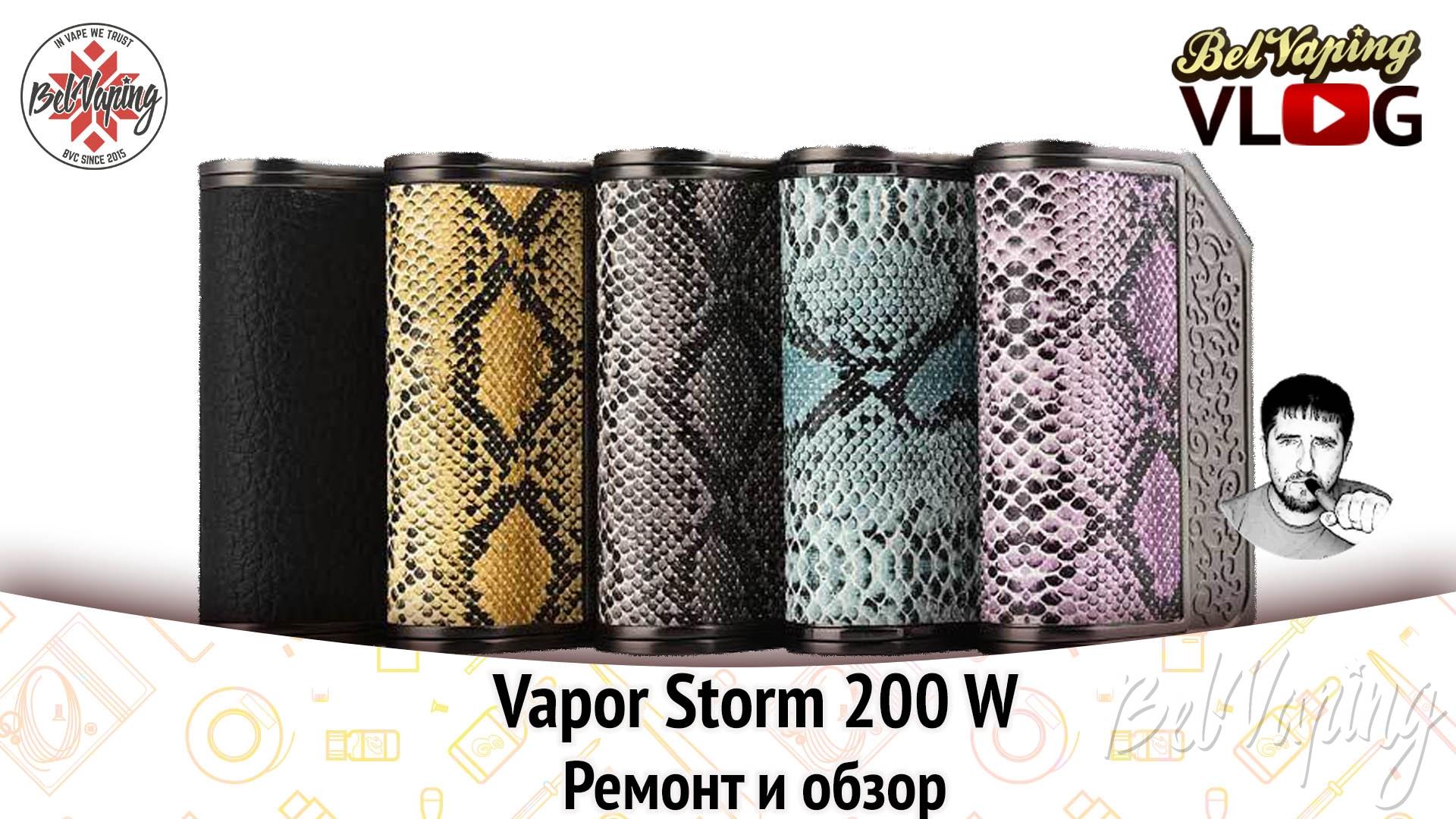 Обзор и ремонт боксмода Vapor Storm 200W