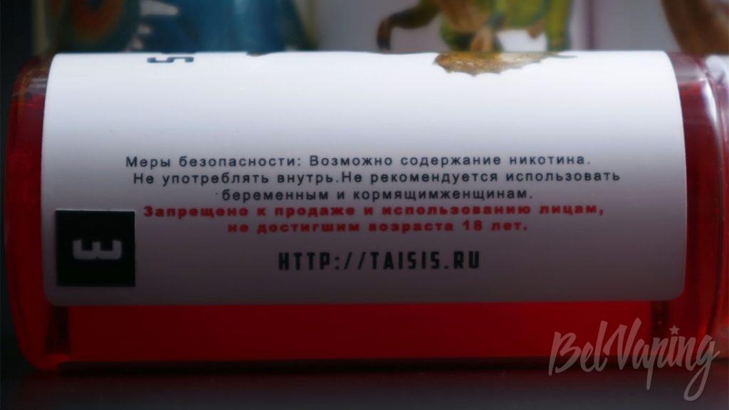 Жидкости Taisis Dino - информация на этикетке