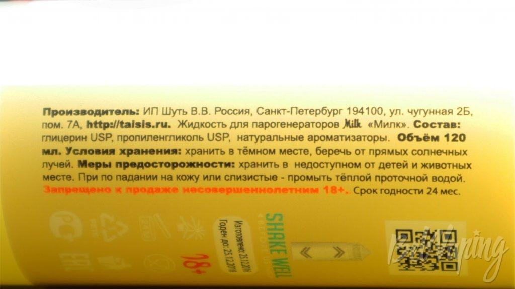 Жидкости Taisis Milk - информация на этикетке