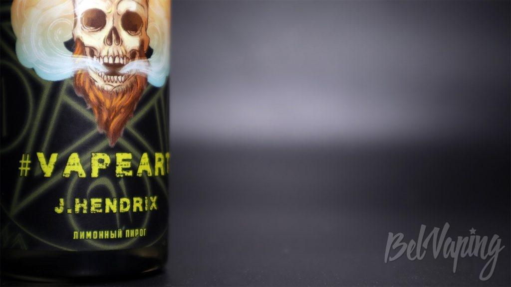Жидкость #VAPEART - вкус J.HENDRIX (лимонный пирог)