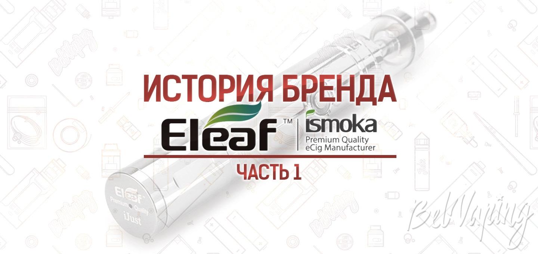 История вейпинга. Eleaf (iSmoka). Часть 1, 2008 - 2014