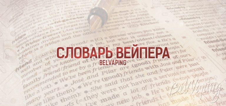 Словарь вейпера