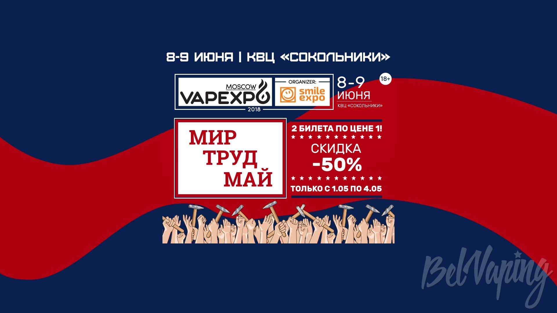 Скидка на билет Vapexpo Moscow 2018
