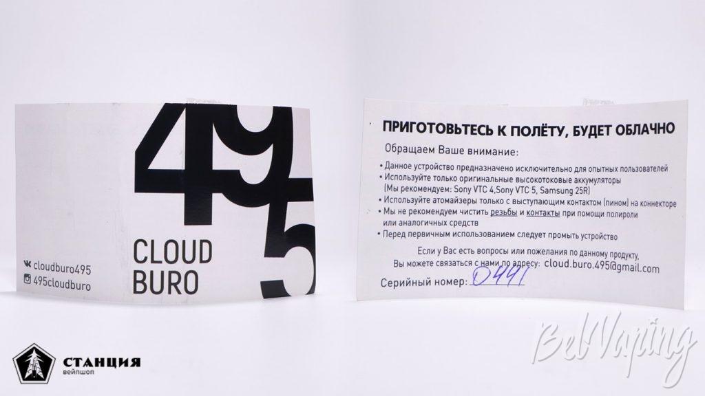 495 Cloud Buro Pilot 1.5 Mod - сертификат подлинности