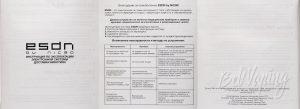 ESDN by NIC90 - инструкция