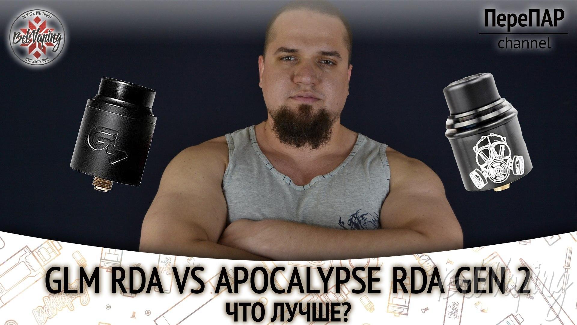 Сравнение GLM RDA и Apocalypse GEN 2 RDA