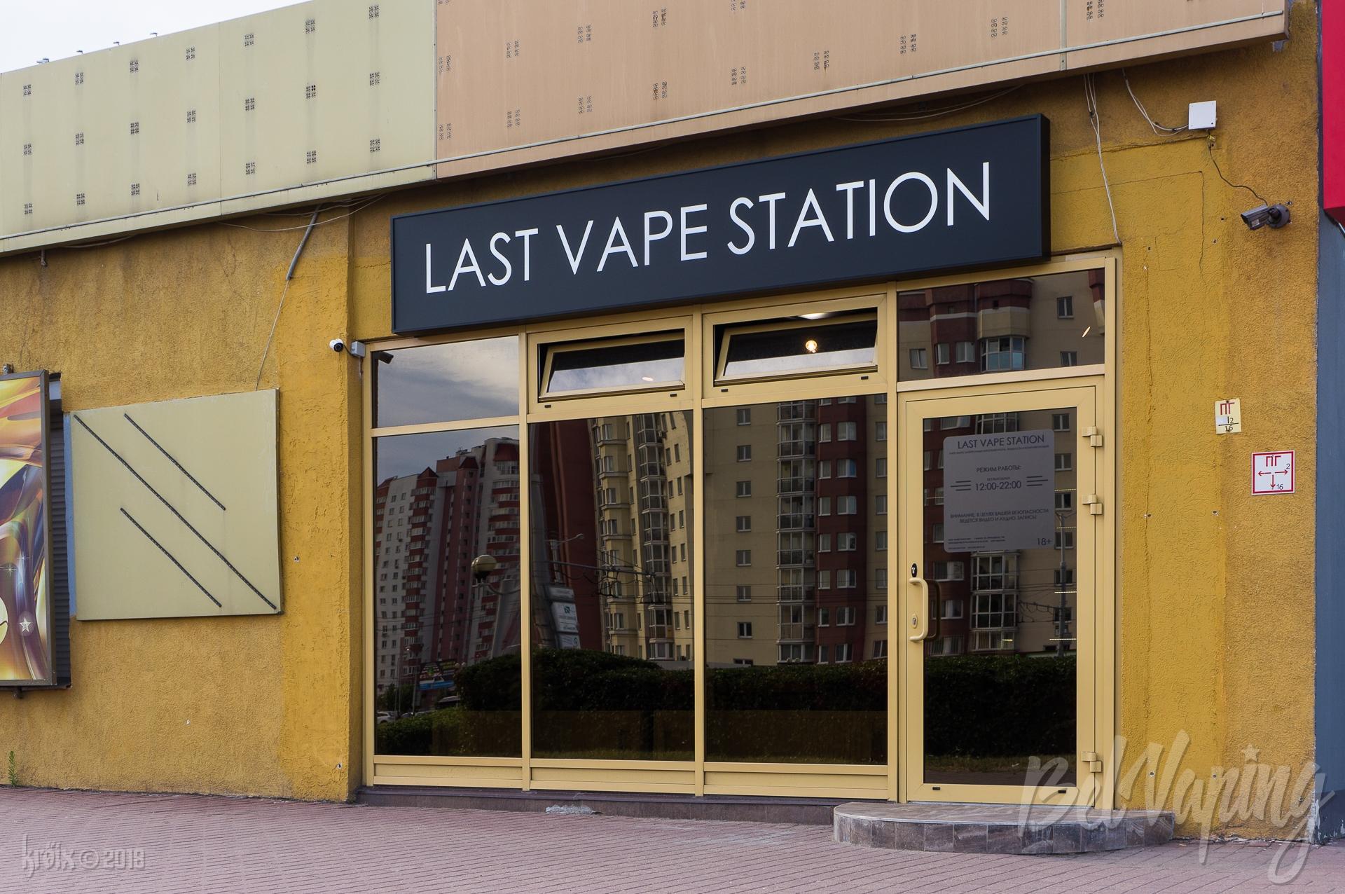 Вход в Last Vape Station