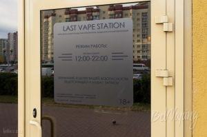 Вейпшоп Last Vape Station