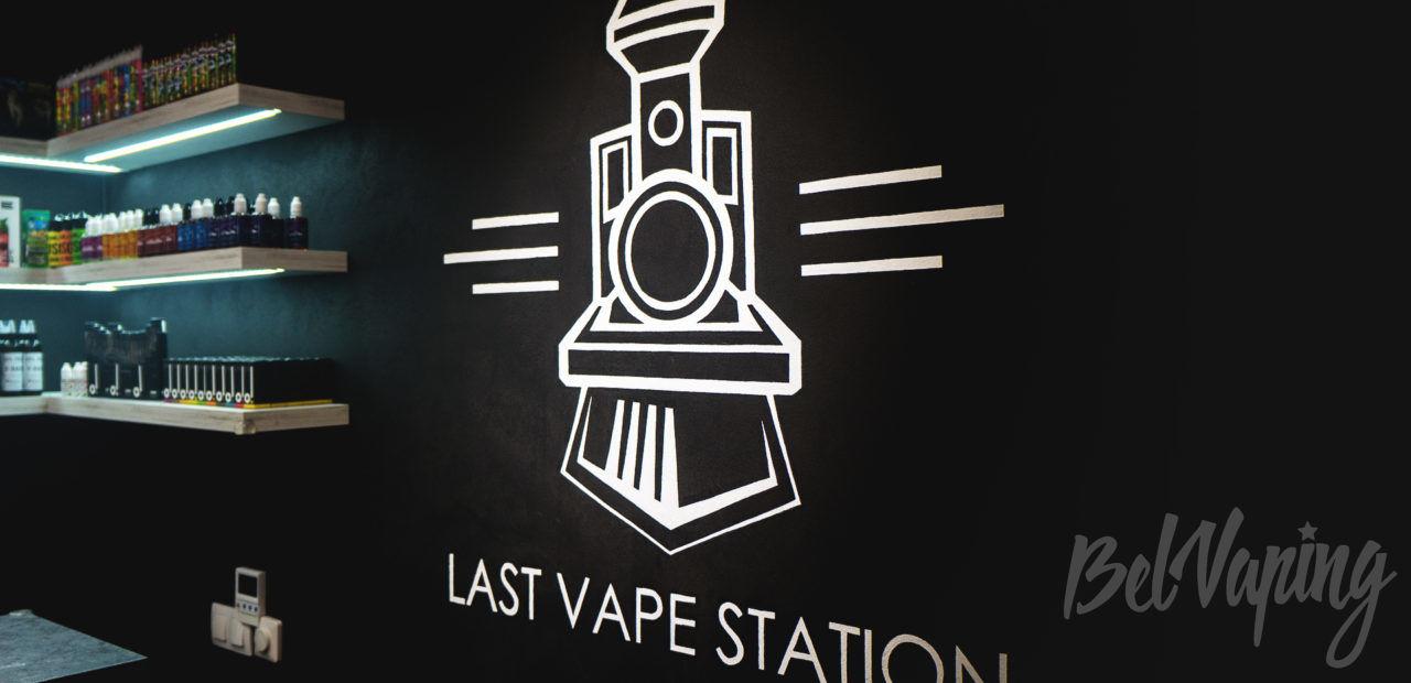 Вейпбар Last Vape Station