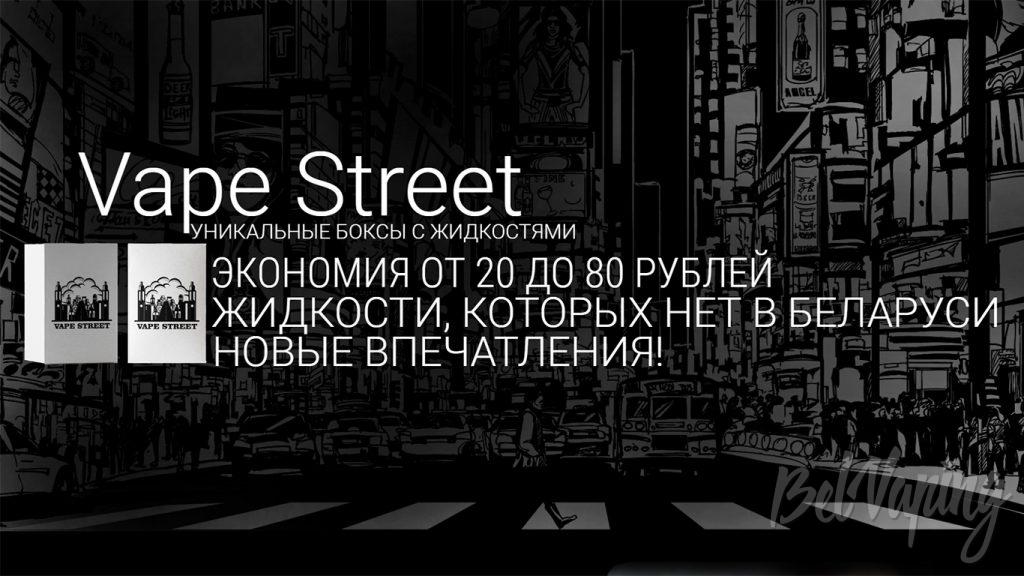 Обзор набора жидкостей от VAPE STREET
