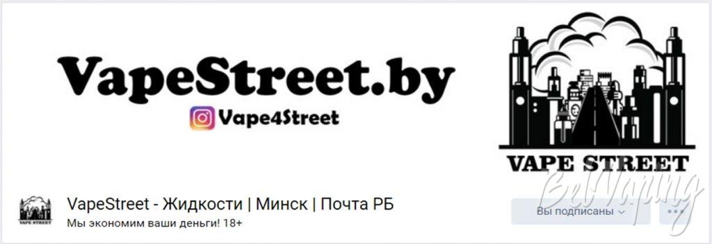 Набор от VAPE STREET - группа в ВК