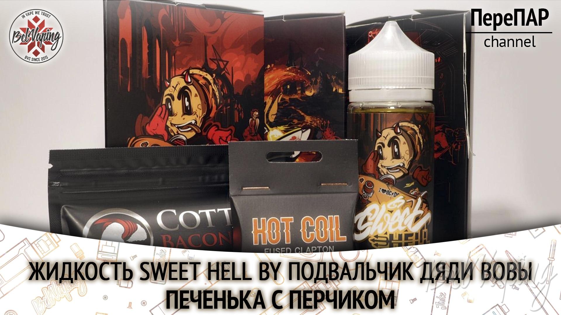 Обзор жидкости Sweet Hell от Дядя Вова Presents