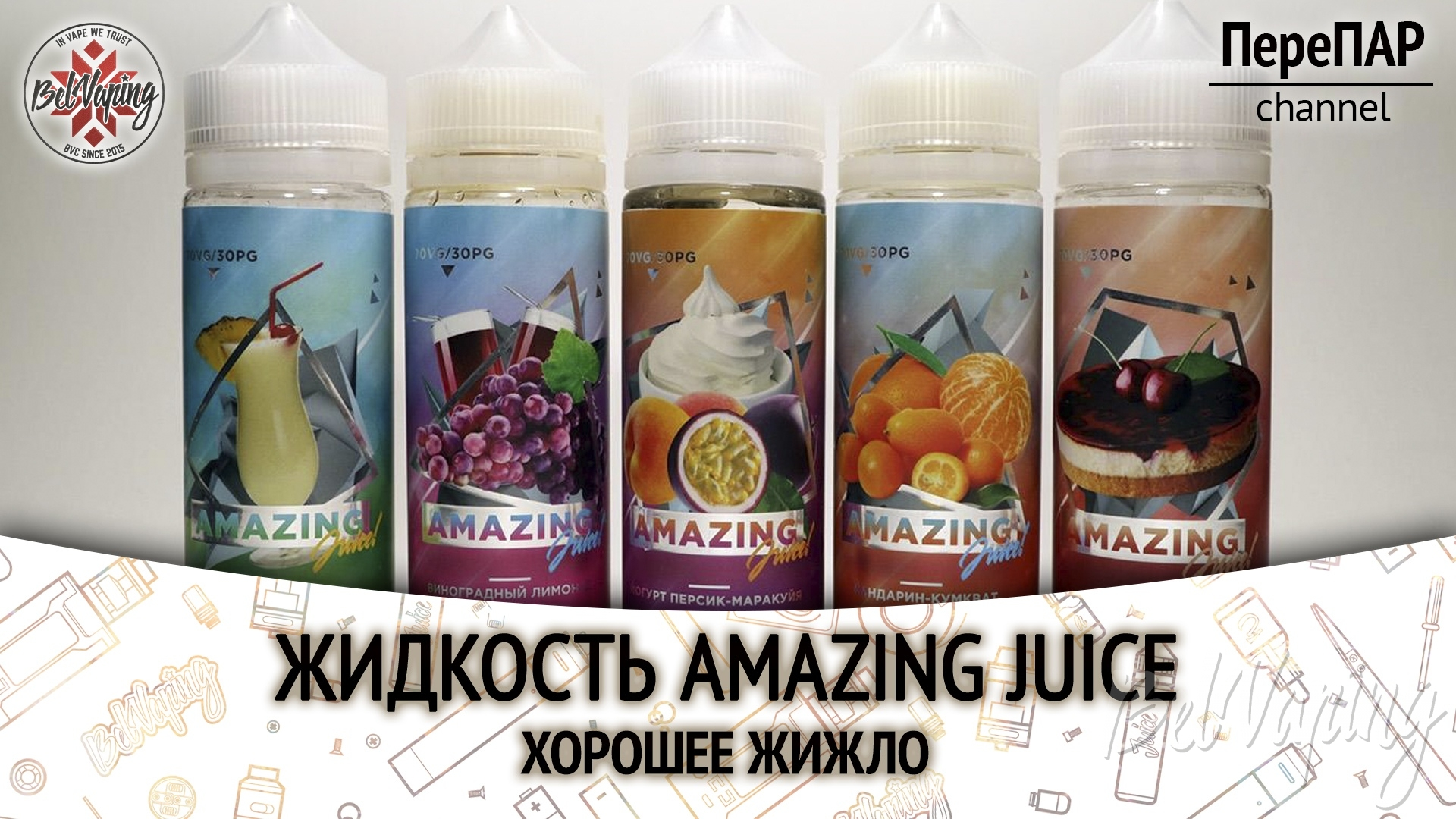 Обзор жидкости Amazing Juice