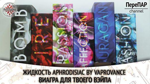 Обзор жидкости Aprodisiac от Vaprovance