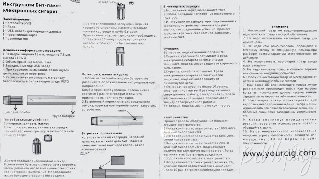 POD система UD VIE - инструкция