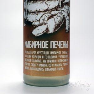 Жидкости BRUSKO - вкус Имбирное печенье