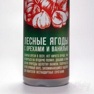 Жидкости BRUSKO - вкус Лесные ягоды с орехами и ванилью