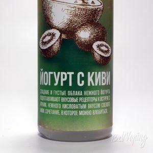 Жидкости BRUSKO - вкус Йогурт с киви