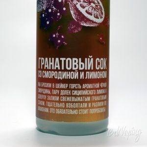 Жидкости BRUSKO - вкус Гранатовый сок со смородиной и лимоном