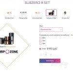 Набор Subzerox