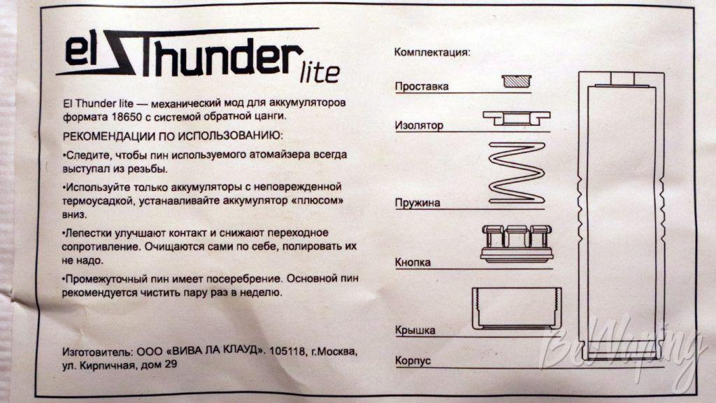 Механический мод El Thunder Lite - инструкция
