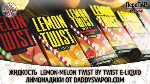 Обзор Lemon Twist и Melon Twist от TWIST E-liquids