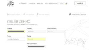 Сервис Pick and Vape - регистрация