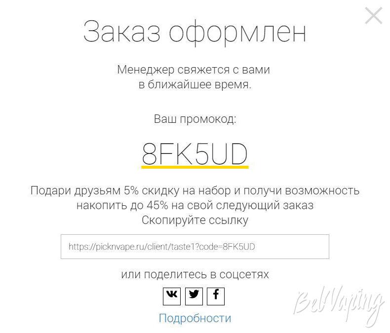 Сервис Pick and Vape - Промокод