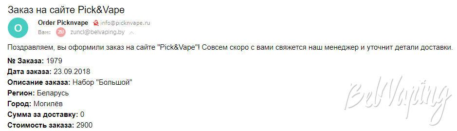 Сервис Pick and Vape - Почтовое уведомление