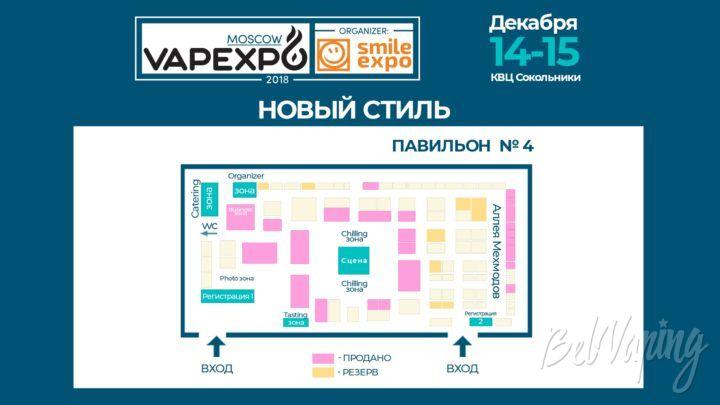 Vapexpo Moscow 2018 - 14 и 15 декабря