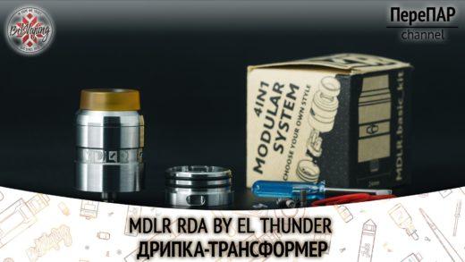 Обзор MDLR RDA от El Thunder