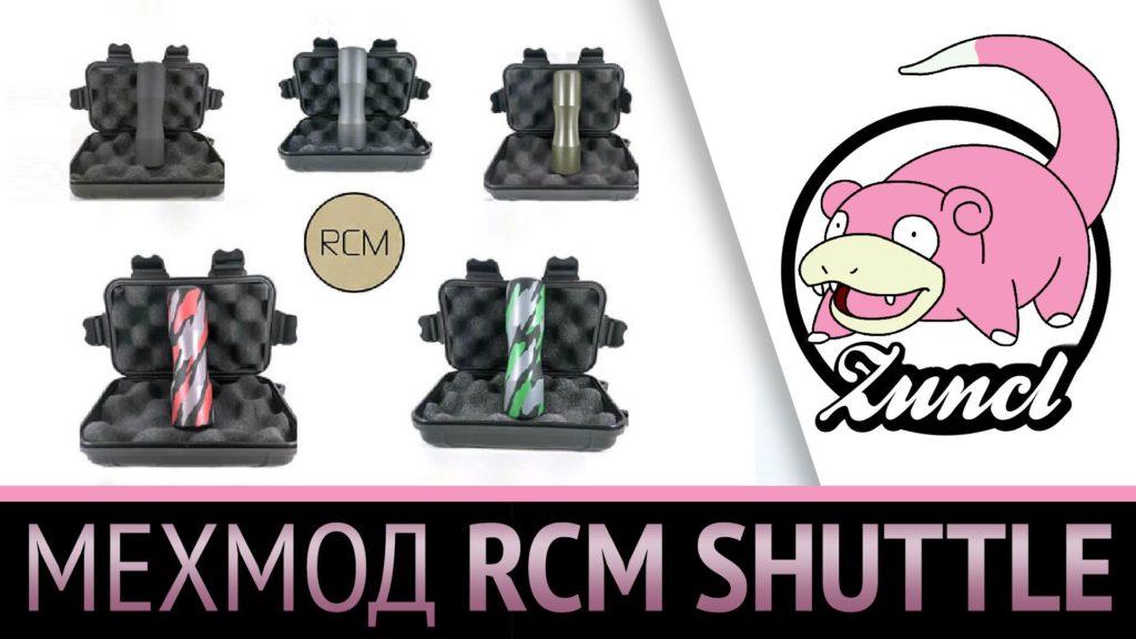 Обзор механического мода RCM SHUTTLE