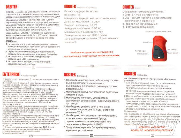 Hugo Vapor ORBITER GT230 MOD - инструкция