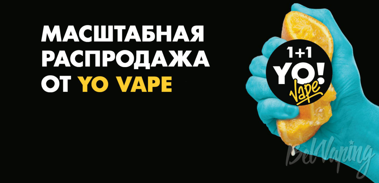 Масштабная распродажа от YO VAPE и Акция 1+1