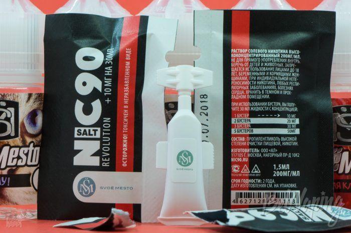 Никобустеры SvoeMesto (NIC90 Revolution Booster) с солевым никотином