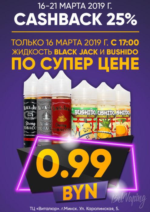 Cashbback 25% в SigaretNET