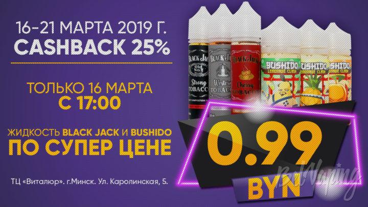 Акция от SigarteNET на Bushido и Black Jack