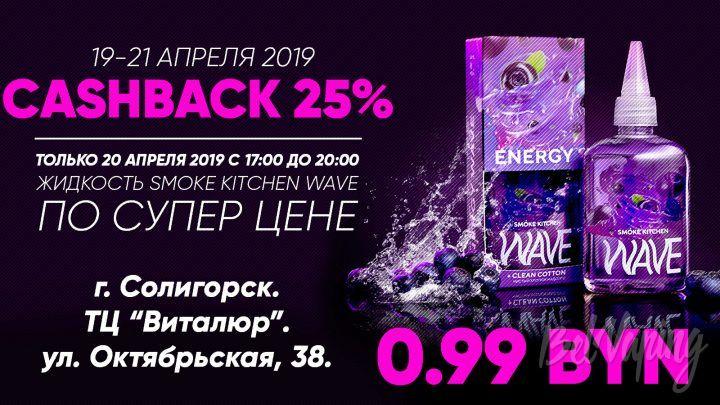 Акция от SigaretNET для жителей Солигорска